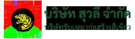 Suvalee Co.,Ltd